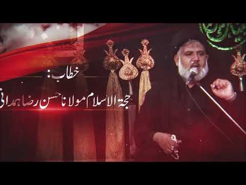 [01] Waseela e Hidayat | حجۃ الاسلام مولانا حسن رضا ہمدانی | Urdu