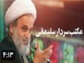 [CLIP] مکتب سردار سلیمانی | علیرضا پناهیان - Farsi