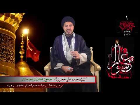 [01] Ashorai Khudsazi | Moulana Haider Ali Jaffri | 1 Muharram 1442-2020 - Qom - Urdu