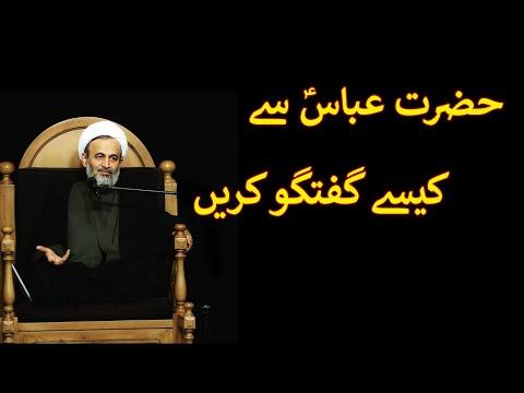 [Clip] Hazrat Abbas sy kesy Gufugu  kry   Agha AliReza Panahian Farsi Sub Urdu