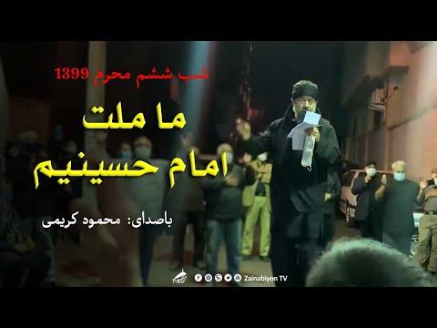 ما ملت امام حسینیم - محمود کریمی | جلسه هیئت سیار | محرم 1399 | Farsi