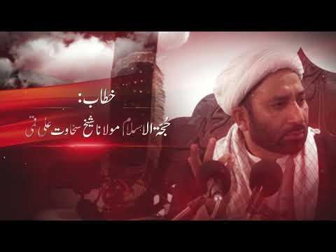 [04] Maqam e Ahl e Bait Quran o Sunnat Ki Roshani Main  | حجّۃ الاسلام مولانا شیخ سخاوت علی