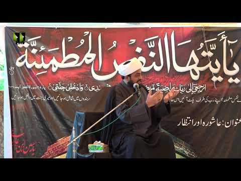 [05] Ashura Aur Intizar | حجۃ الاسلام مولانا محمد علی فضل | Urdu