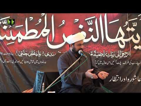 [06] Ashura Aur Intizar | حجّۃ الاسلام مولانا محمد علی فضل | Urdu
