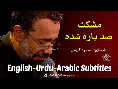 مشکت صد پاره شده - محمود کریمی | Farsi sub English Urdu Arabic