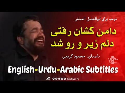 دامن کشان رفتی محمود کریمی | Farsi sub English Urdu Arabic