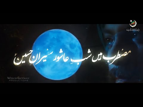 [Nauha] Muztarib Hain Shab-e-Ashoor, Saferaan-e-Hussain (as) | Dasta -e- Imamia | Muharram 1442/2020 Urdu