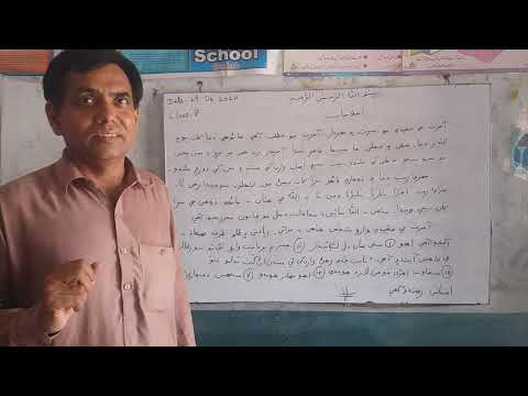 [Class VIII Islamiat STBB] Kirdar I Sir Sarang Amar