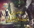 عباسِ علمدارؑ کی طرح میرے بازو بھی مقروض ہیں | Arabic Sub Urdu