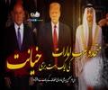 متحدہ عرب امارات کی ایک بہت بڑی خیانت | امام خامنہ ای | Farsi Sub Urdu