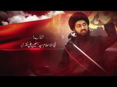 [01] Ilm ul Kitab Kay Hamil Kon? | حجّۃ الاسلام مولانا سیّد سبطین علی نقوی | Urdu
