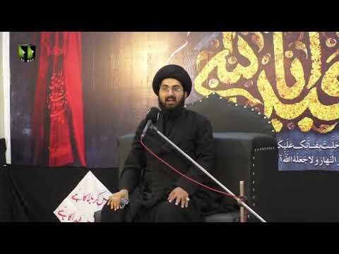 [03] Ilm ul Kitab Kay Hamil Kon? | حجّۃ الاسلام مولانا سیّد سبطین علی نقوی | Urdu