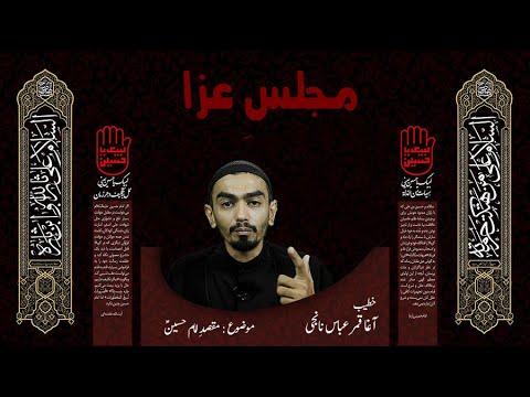 [Majlis 5] Maqsad e Imam Hussain (a.s) | Aga Qamar Abbas Nanji (Qom)| Muharram 2020 - Urdu