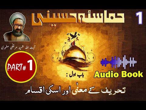 Hammasa-e-Hussaini | Chapter 1 | Part 1 | Tehreef ki tareef aur Aqsam | تحریف کے معنی اور اقسام - Urd