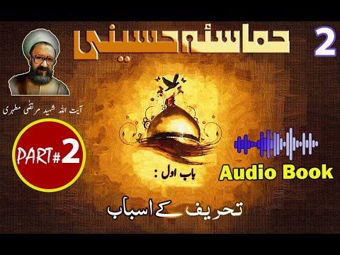 Hammasa-e-Hussaini | Chapter 1 | Part 2 | Tehreef K Asbab | تحریف کےاسباب - Urdu