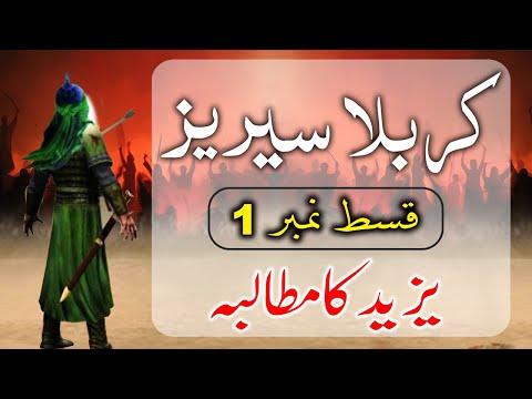 STORY OF KARBALA- Yazeed\'s Demand (1) | داستان کربلا -  یذید کا مطالبہ ۔ - Urdu