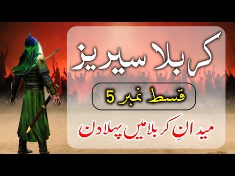 STORY OF KARBALA | Karbala me Pehla Din (5) | داستان کربلا - میدان کربلا میں پہلا د