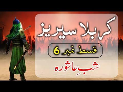 STORY OF KARBALA | Shab e Ashura (6) | The Night of Ashura | داستان کربلا - شب عاشورہ - Urdu