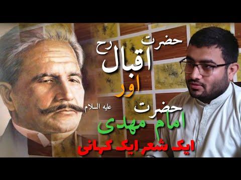 [Short Film] Imam Mahdi Ke Barey Me Allama Iqbal Ki Raey | حضرت امام مھدی ع کے بارے میں علامہ