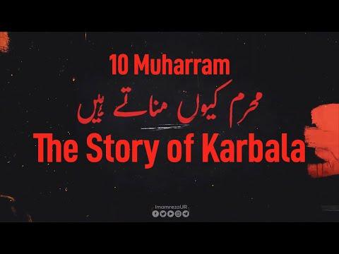 Waqia Karbala | Karbala Ka Waqia  | 10 Muharram | Muharram Kyun Manate Hain | Salam Hussain