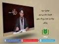 سیرت | تعلیمات اسلام سے دوری | Urdu