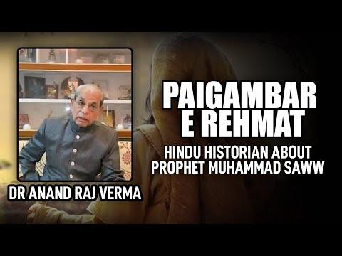 Hindu Spoke About Prophet Muhammad   Hindu Praising Islam and Prophet (S.A.W.W)   Webinar - Urdu
