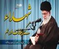 شہداء کے پیغامات اور ہم   امام خامنہ ای   Farsi Sub Urdu