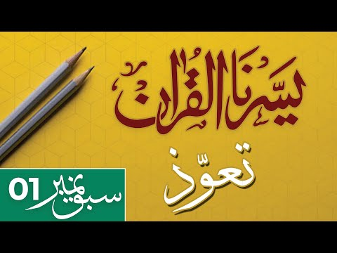 YASSARNAL QURAN | LESSON 1 | TAWWUZ | AOZUBILLAH | تعوذ | اعوذ باللہ | Urdu