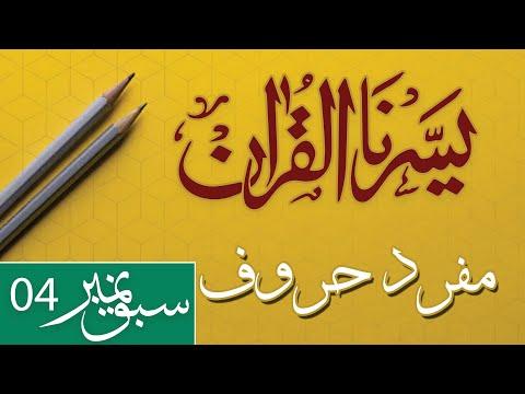 YASSARNAL QURAN | LESSON 4 | MUFRID HUROOF | مفرد حروف | Urdu