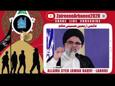 Clip | Aalami Zaireene Arbaeen 2020 | Allama Jawad Naqvi | Arbaeen Se Mojoda Yazidiat Ka Khatma - Urdu