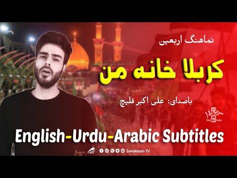 کربلا خانه من - علی اکبر قلیچ | Farsi sub English Urdu Arabic