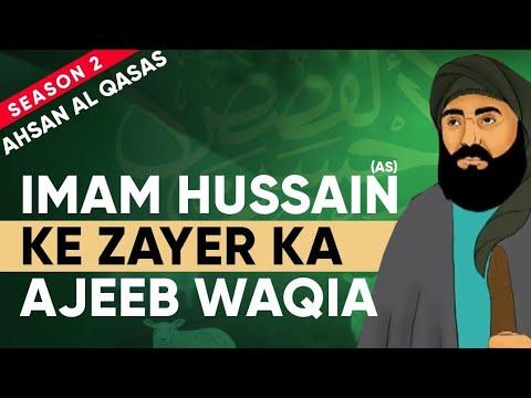 Ahsan al Qasas | Imam Hussain (a) ke Zayer ka ek Ajeeb Waqia | Ziarat aur Salwat ki azmat Urdu