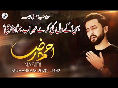 [Nauha] BEHEN KE DIL KI KARE KHAIR AB KHUDA GHAZI | Ahmed Raza Nasiri | Muharram1442/2020 Urdu
