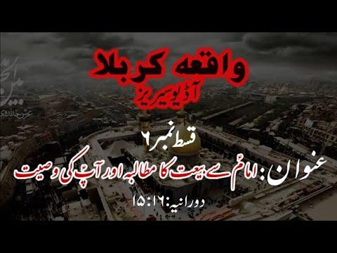 [06]Imam a.s se Bai\'yat ka Mutalba aur Aap a.s ki Wasiyyat | Maulana Muhammad Nawaz - Urdu