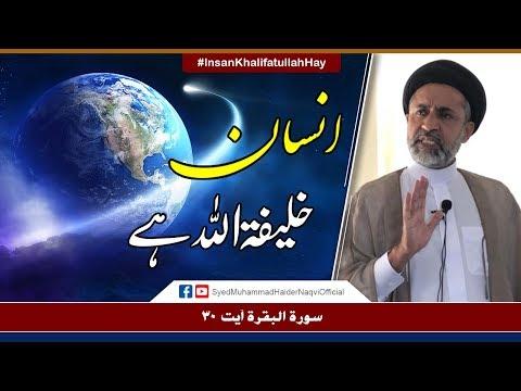 Insan Khalifatullah Hay || Ayaat-un-Bayyinaat || Hafiz Syed Muhammad Haider Naqvi