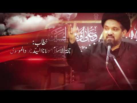 Wajood e Insani Ki Wus\'at   حجّۃ الاسلام مولانا السیّد جواد الموسوی   Urdu