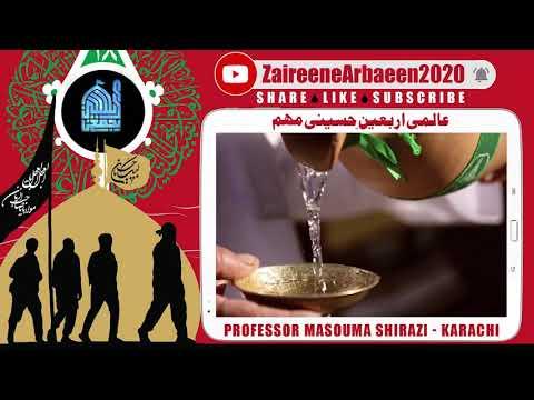 Clip | Professor Masouma Shirazi | Ishq e Arbaeen | Aalami Zaireene Arbaeen 2020 - Urdu