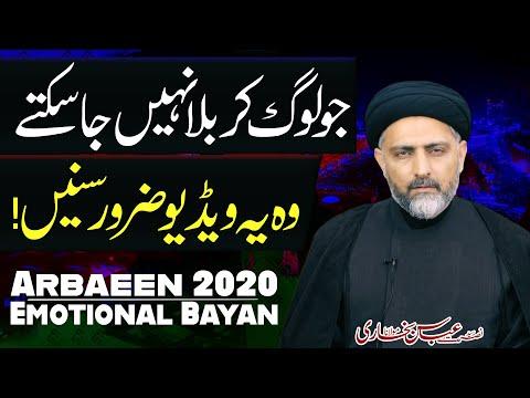[Arbaeen 2020]  Maulana Syed Nusrat Abbas Bukhari |  Safar 1442/2020 Urdu