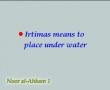 Noor Al-Ahkam - 12 Wudhu by Immersion - English