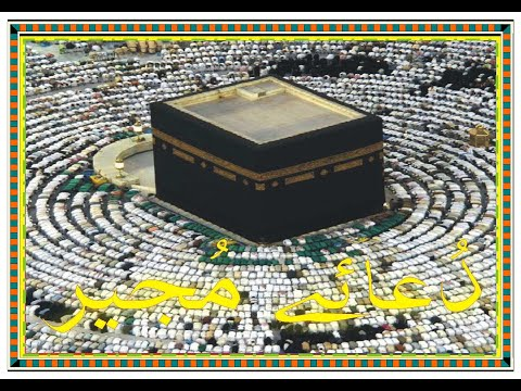 [13] Dua o Munajat   Dua e Mujeer   H.I Muhammad Nawaz & Sibt e Mohd.   12thRamazan 1441-06 May 2020 - URDU