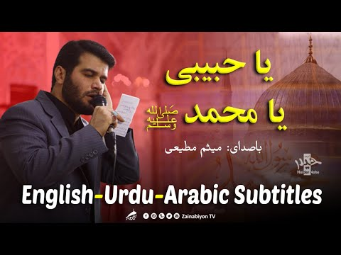 یا حبیبی یا محمد (ص) - میثم مطیعی | Farsi sub English Urdu Arabic