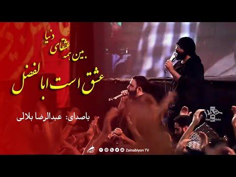 بین همه عشقای دنیا - عبدالرضا هلالی و جواد مقدم   Farsi