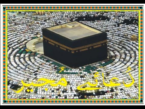 [14] Dua o Munajat   Dua e Mujeer   H.I Muhammad Nawaz & Sibt e Mohd.   14thRamazan 1441-08 May 2020 - URDU