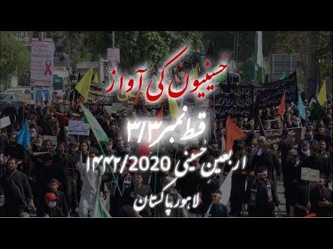 [3/3] Arbaeen e Hussaini a.s Lahore - Hussainyon ki Awaz | حُسینیوں کی آواز - Urdu