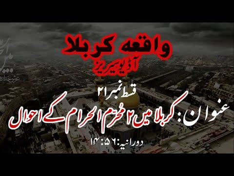 [21]Topic:Karbala main 2 Muharram ul Haram ke Ahwaal | Maulana Muhammad Nawaz - Urdu