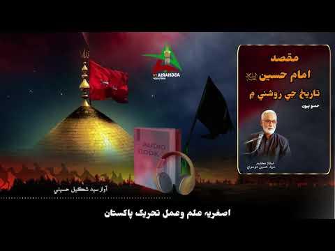 [Audio Book P-II ] Maqsad Imam Hussain As Tareekh Jee Roshani I Sindhi