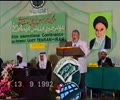 Dr. Kalim Siddiqui Speech on Islamic Unity in Tehran (1992) | English