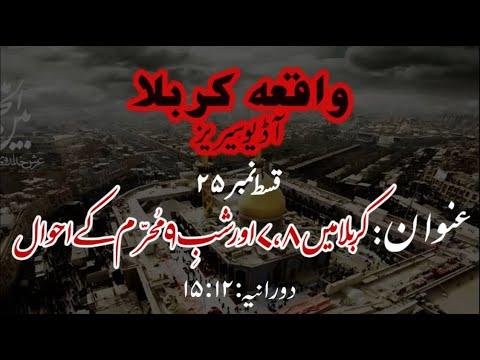 [25]Topic:Karbala main 7,8 aur Shab 9 Muharram ke Ahwaal | Maulana Muhammad Nawaz - Urdu