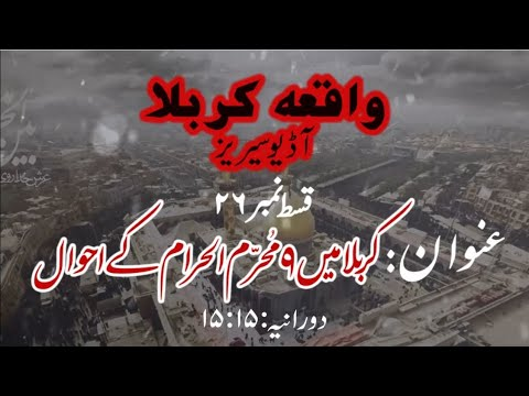 [26]Topic:Karbala main 9 Muharram ul Haraam ke Ahwaal   Maulana Muhammad Nawaz - Urdu