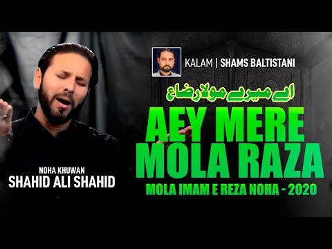 Aey Mere Mola Raza | Shahid Ali Shahid Baltistani | 2020 | Noha | Urdu